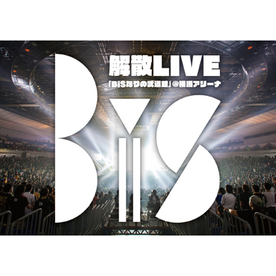 BiS解散LIVE 「BiSなりの武道館」(DVD2枚組)