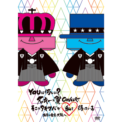YOUは何しに?タッキー&翼CONCERT そこにタキツバが私を待っている 正月は東京・大阪へ(2枚組DVD)