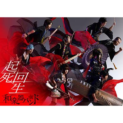 起死回生【DVD(スマプラ対応)】