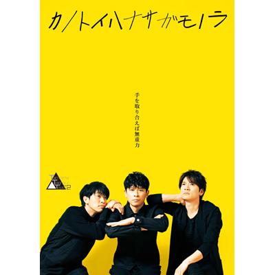 TWENTIETH TRIANGLE TOUR vol.2 カノトイハナサガモノラ【通常盤】(DVD+CD)