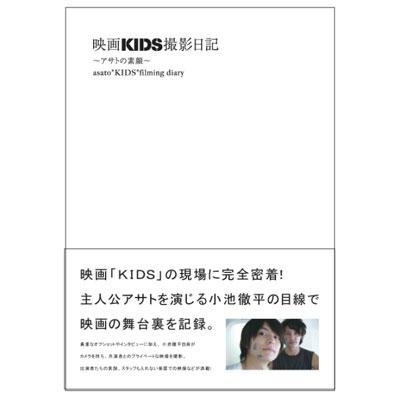 映画「KIDS」撮影日記~アサトの素顔~