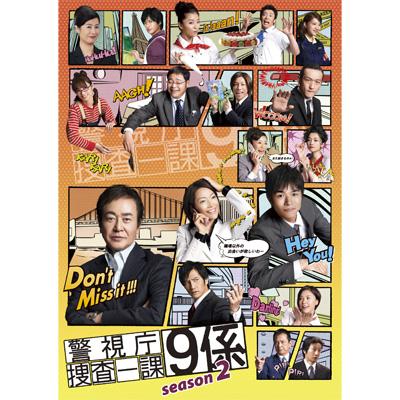 警視庁捜査一課9係 season2