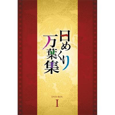 日めくり万葉集 DVD BOX Ⅰ