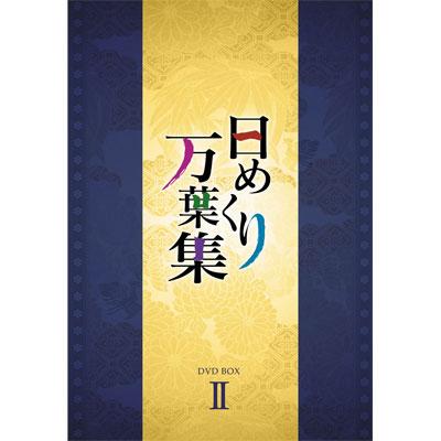 日めくり万葉集 DVD BOX Ⅱ