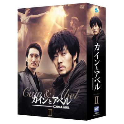 カインとアベル DVD BOX II