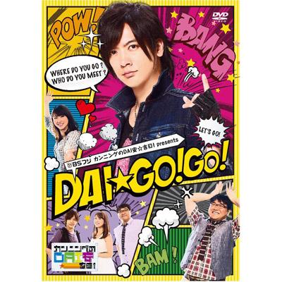 BSフジ「カンニングのDAI安☆吉日!」Presents DAI☆GO!GO! DVD