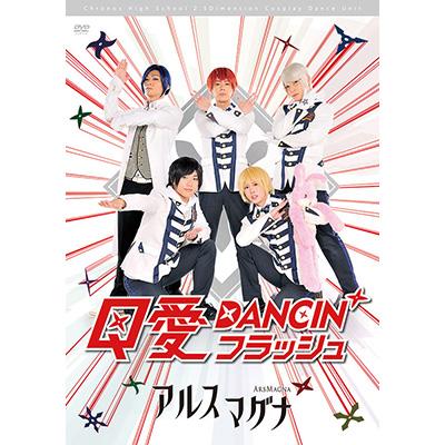 アルスマグナ DVD クロノス学園1st step 「Q愛DANCIN' フラッシュ」