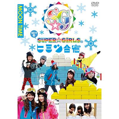 「SUPER☆GiRLSのヒミツ合宿2014 冬」 昼