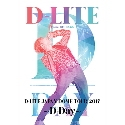 D-LITE JAPAN DOME TOUR 2017 ~D-Day~(2DVD+スマプラ)