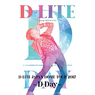 D-LITE JAPAN DOME TOUR 2017 ~D-Day~(2DVD+スマプラ)