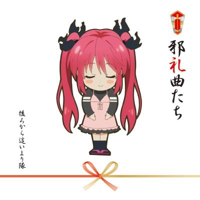 邪礼曲たち(CD)