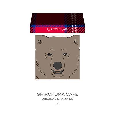 しろくまカフェオリジナルドラマCD4「ぐりずりーバー」