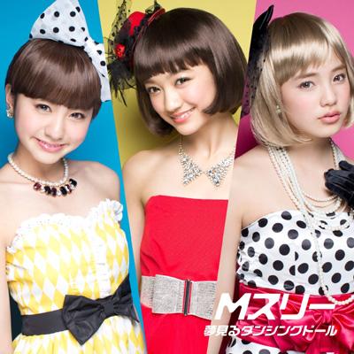 夢見るダンシングドール(CD+DVD)