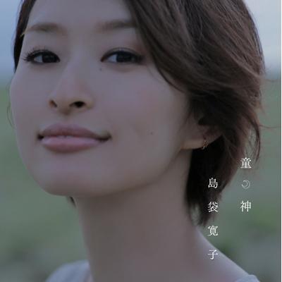 童神(CD+DVD)