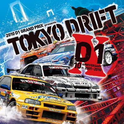 2010 D1 GRAND PRIX presents TOKYO DRIFT