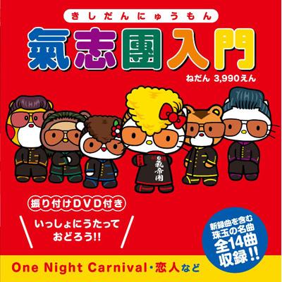 氣志團入門【CD+DVD】
