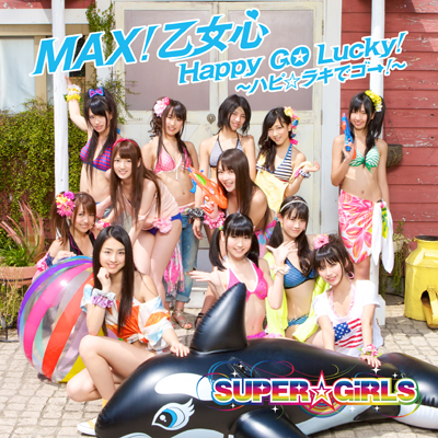 MAX!乙女心 / Happy GO Lucky!~ハピ☆ラキでゴー!~