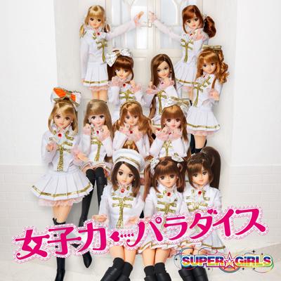 女子力←パラダイス(オーディオドラマCD盤)