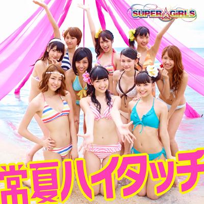 常夏ハイタッチ【CD ONLYジャケットC ver.】