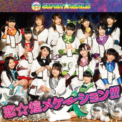 恋☆煌メケーション!!!(CD)