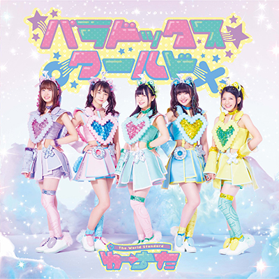 パラドックス ワールド(CD)【スマプラ対応】