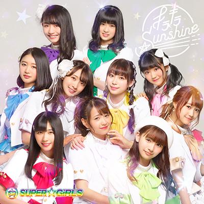 キラキラ☆Sunshine(CD+Blu-ray)
