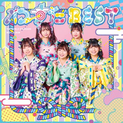 わーすたBEST (CD2枚組+スマプラ)