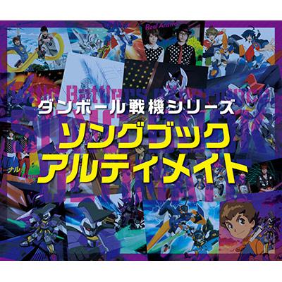 ダンボール戦機シリーズ ソングブック アルティメイト(2枚組CD+DVD)