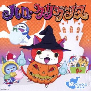 ハロ・クリダンス【妖怪ウォッチver.】(CD+DVD)