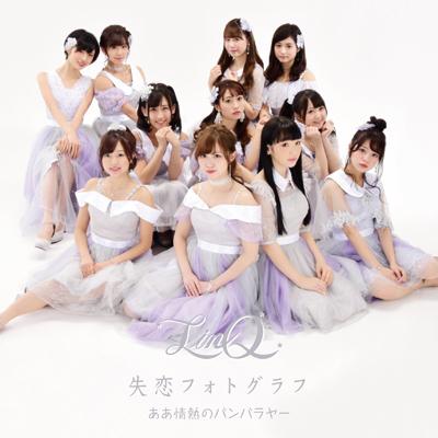 ああ情熱のバンバラヤー/失恋フォトグラフ【「LinQ」Ver.B】(CD)
