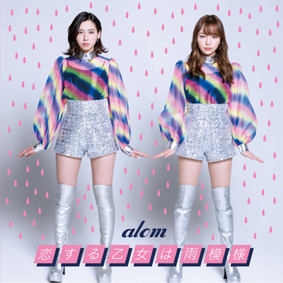 恋する乙女は雨模様(CD+DVD)