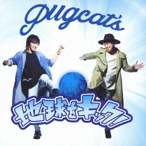 地球をキック!(CD+DVD)