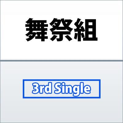 やっちゃった!!(CD)