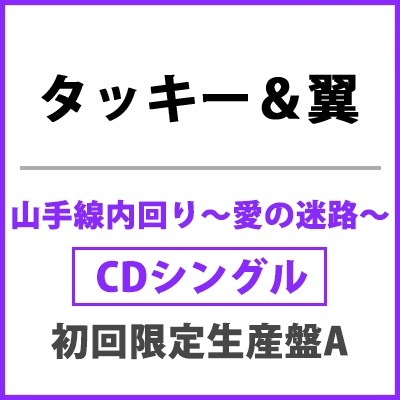 山手線内回り~愛の迷路~【初回生産限定盤A】(CD+DVD)