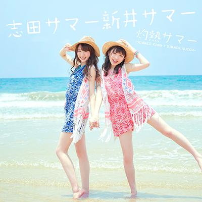 灼熱サマー ~SUMMER KING × SUMMER QUEEN~(CD)