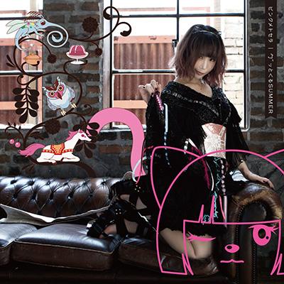 ピンクメトセラ/グッとくるSUMMER(CD+DVD)