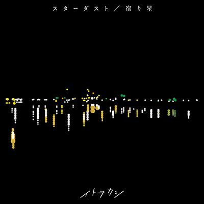 スターダスト / 宿り星(CD+DVD+スマプラ)