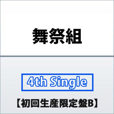 道しるべ【初回生産限定盤B】(CD+DVD)