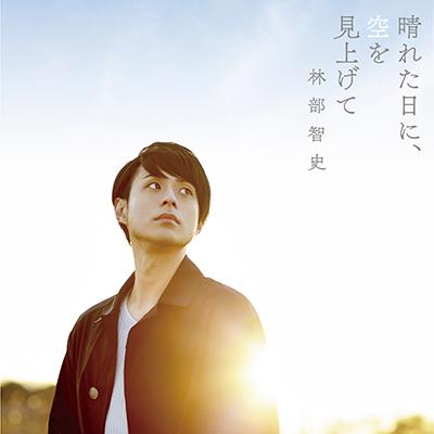 晴れた日に、空を見上げて(CD+DVD)