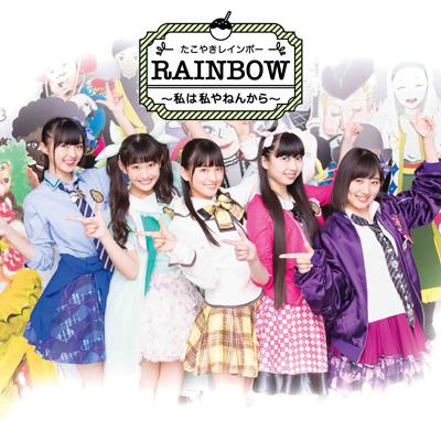 RAINBOW ~私は私やねんから~(TYPE-D)(CDのみ)