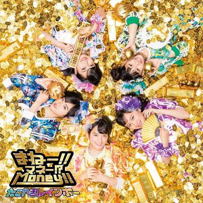 まねー!!マネー!?Money!!(TYPE-A)(CD+DVD)