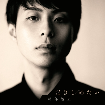だきしめたい【スペシャル盤】(CD)