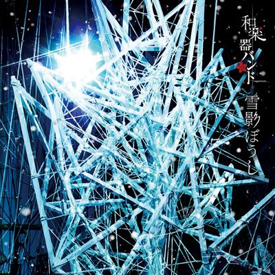 雪影ぼうし【SG+DVD(スマプラ対応)】MUSIC VIDEO Ver.