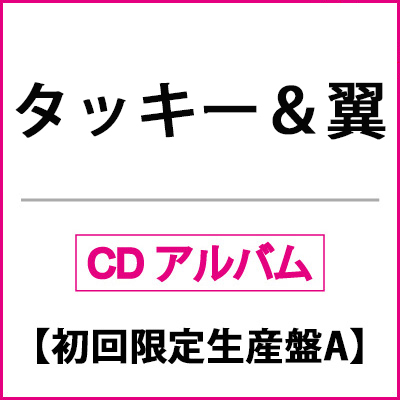 Two Tops Treasure【初回限定生産盤A】(CD+DVD)
