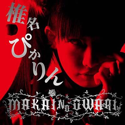 MAKAI NO OWARI(CD+DVD)
