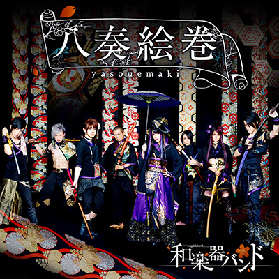八奏絵巻【TYPE -C(CD)】