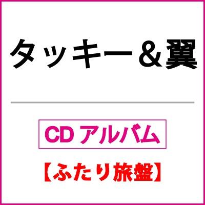 TRIP&TREASURE TWO【初回生産限定ふたり旅盤】(CD+DVD)