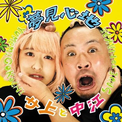 夢見心地 (CD+DVD)