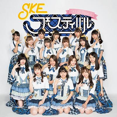 SKEフェスティバル(CD)