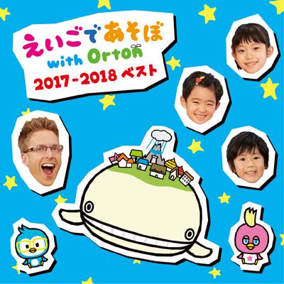 えいごであそぼ with Orton 2017-2018 ベスト(CD)